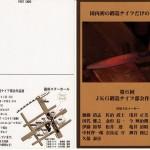 JKG鍛造部会は3月11日開催です