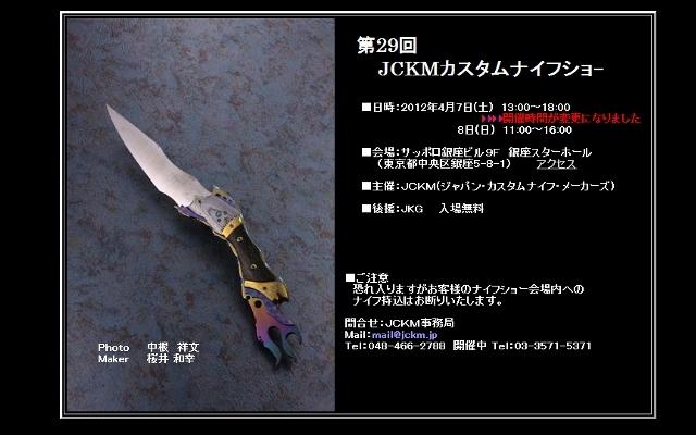 ナイフ小僧のブログ-JCKM