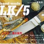 浜松でSLK開催!4月21-22日です!