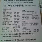 6月1日~3日は 第22回我楽多市@浜松 が開催されます