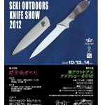 第45回 関刃物まつり/アウトドアズ・ナイフショーは10月13・14日
