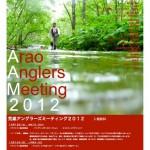 荒雄アングラーズミーティング2012 10月13日・14日開催です