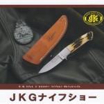 第33回 JKGナイフショー 10月20日-21日開催