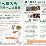 森へ帰ろう「自然回帰への道具展」@北軽井沢
