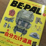 今月号のBE-PALで相田義人が紹介されました