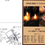 第7回 JKGナイフ部会作品展は2013年3月10日(日)開催です。